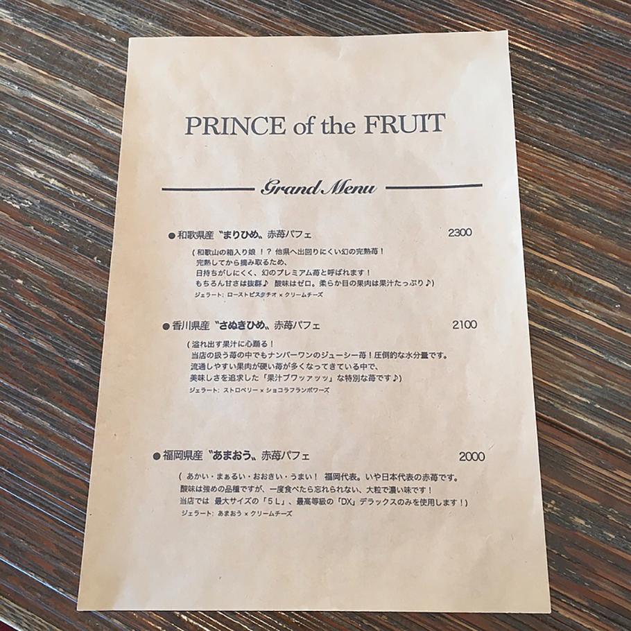 福岡のフルーツパフェ専門店