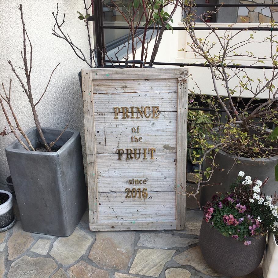 福岡のフルーツパフェ専門店「プリンスオブザフルーツ」