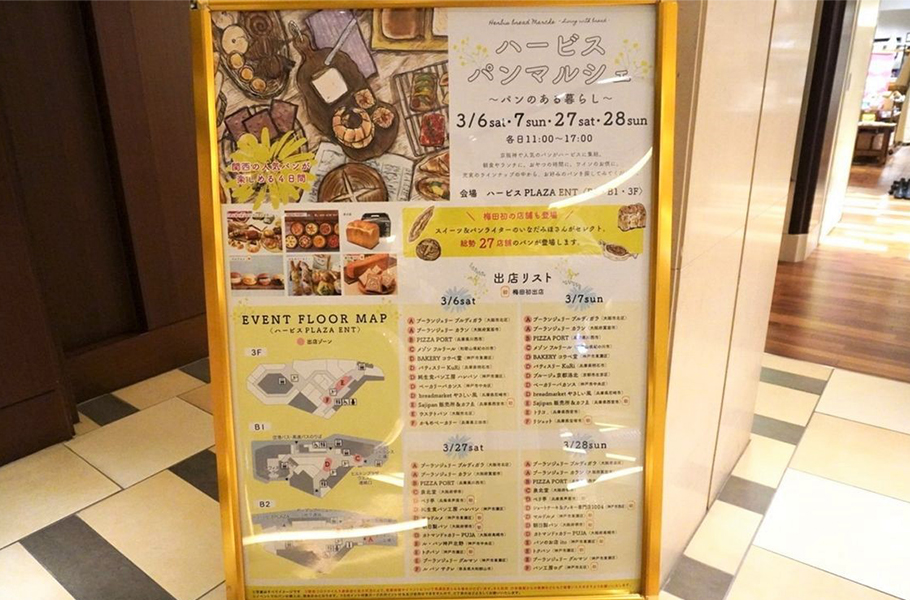 「ハービススプリングフェア パンマルシェ」が大阪・ハービスにて開催!