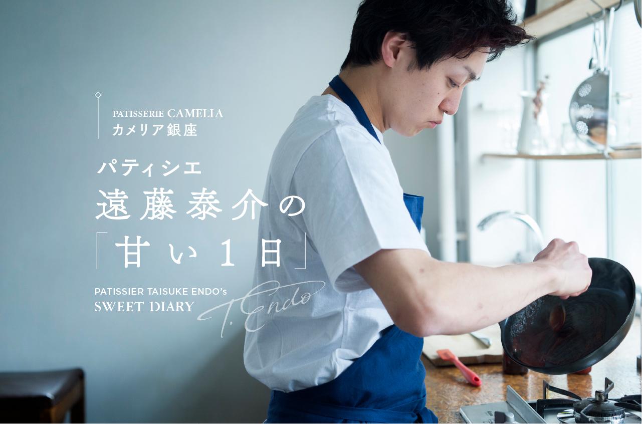 カメリア銀座 遠藤泰介の「甘い1日」