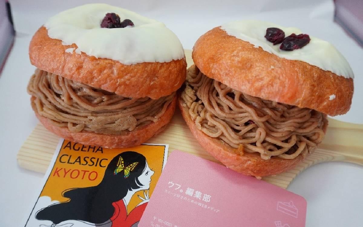 夢のモンブランベーグルがついに♡ 京都の人気ベーカリ-とウフ。のコラボ「胸きゅんモンブランベーグル」大公開