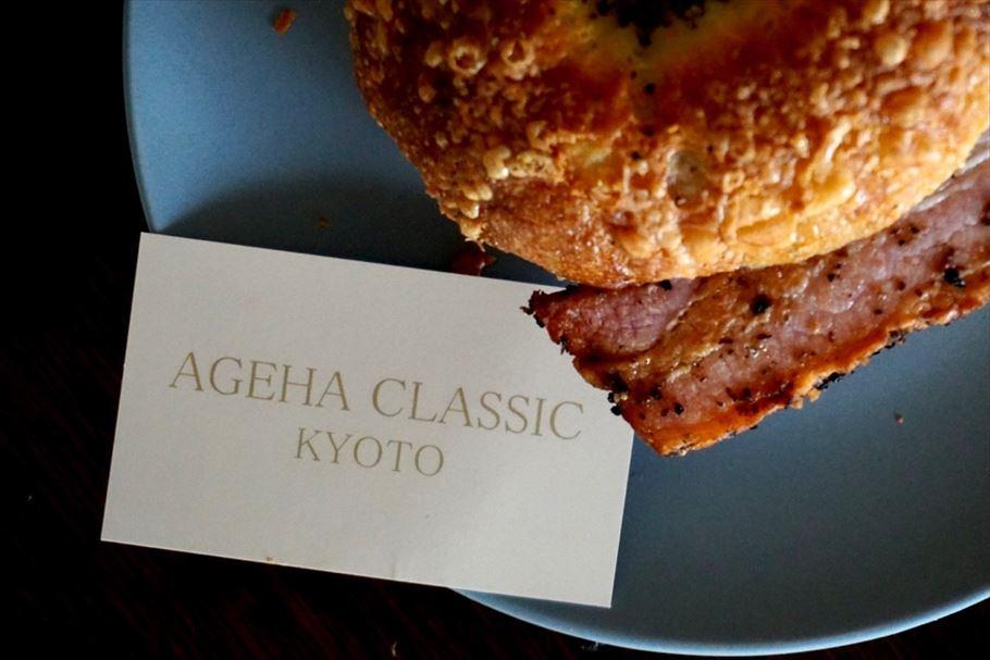 京都のベーカリーAGEHA CLASSIC×パン屋巡りビトコラボベーグル「豚肉とイチジクの赤ワイン煮」