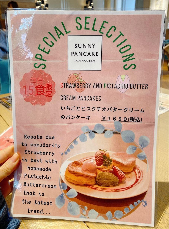 """結婚式場に併設されたおしゃれなカフェで食べる""""ふわふわパンケーキ""""【SUNNY PANCAKE】"""