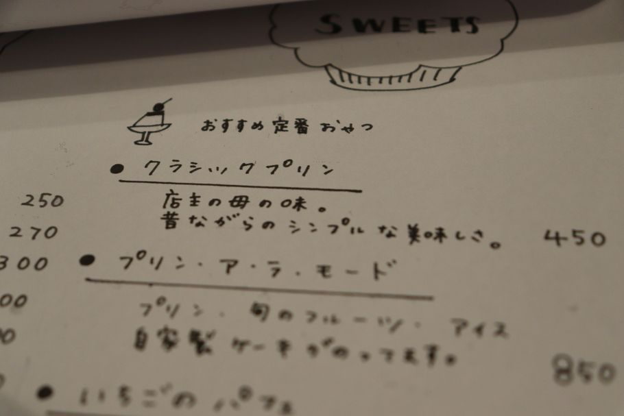 愛しの空間、愛しのプリン。京都「喫茶探偵」で出会った優しさと人の温かさの物語