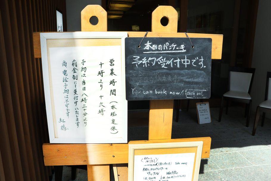 東京の下町・浅草「紅鶴」のシュワッととろけるパンケーキ。ボリューミーなのに重くない理由は○○にあった!