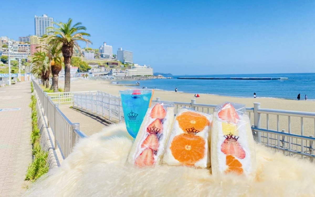 「熱海フルーツキング」お店の目の前はもう青い海♡海を見ながら幸せになるフルーツサンド