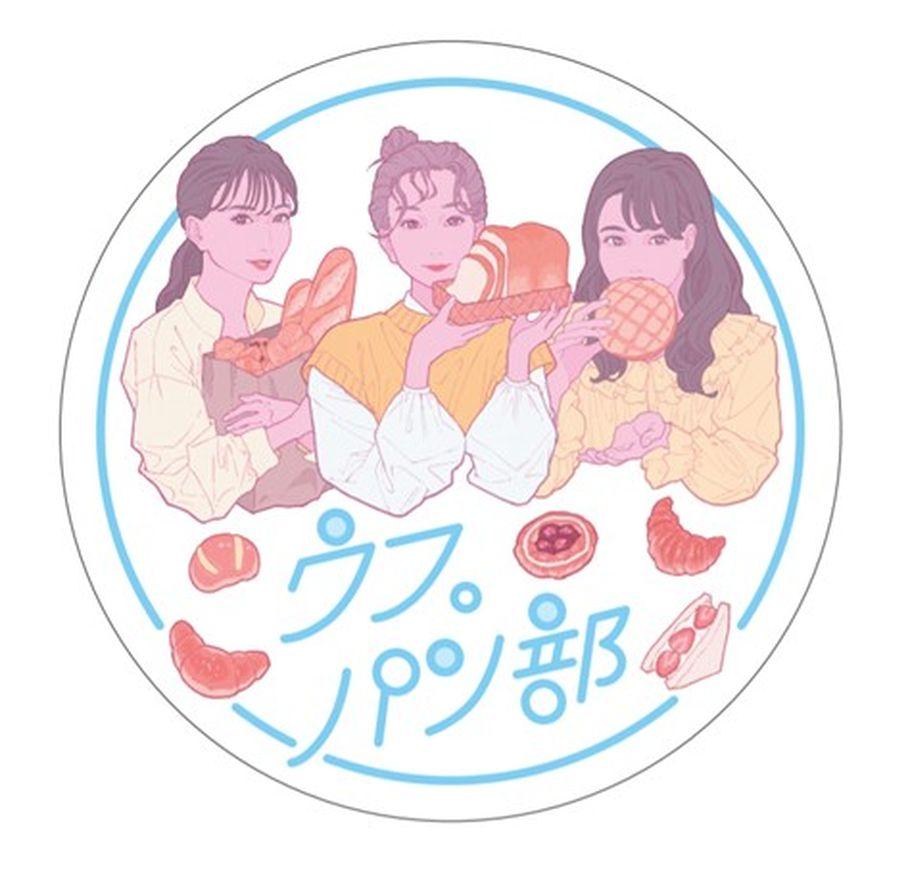 吉祥菓寮×AGEHA CLASSIC×ウフ。パン部! 4月23日18時販売開始 衝撃のベーグルのラインナップと買い方大公開
