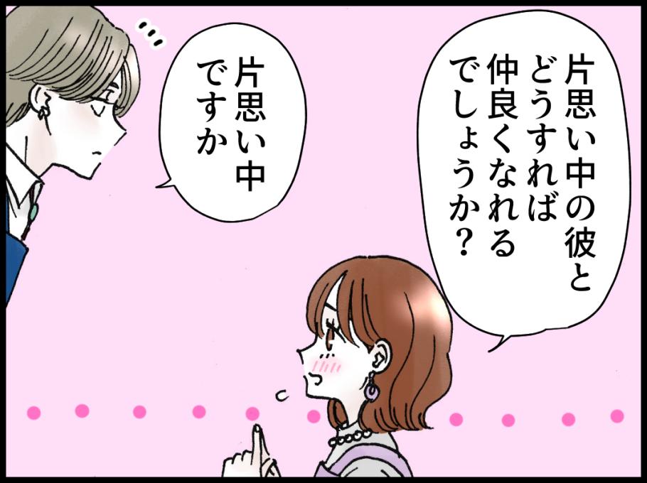 【漫画新連載スタート!】シェリーリリー「恋をしたらスイーツを食べに」vol.1