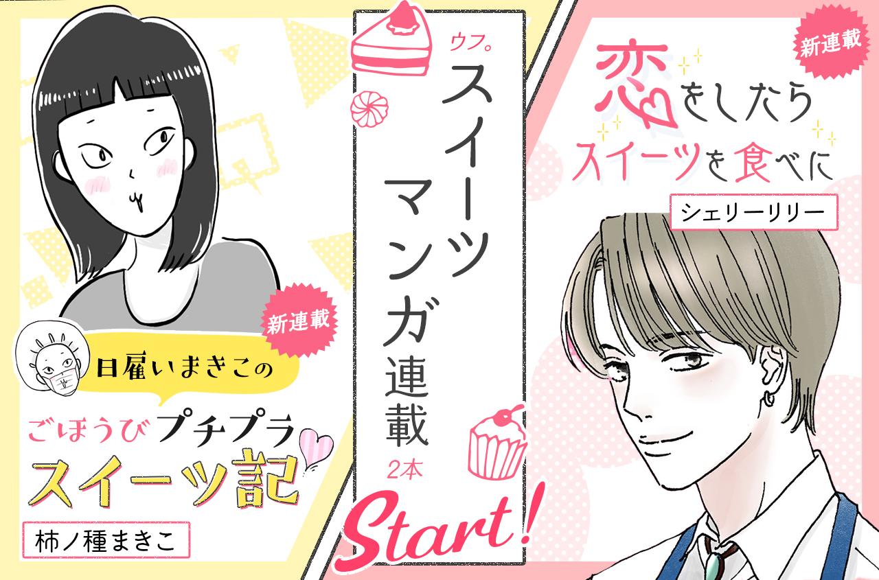スイーツマンガ連載スタート!作者は柿ノ種まきこさん、シェリーリリーさん