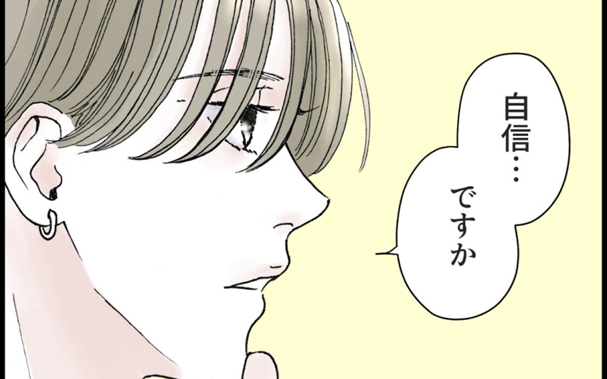 【オリジナル連載漫画】シェリーリリー「恋をしたらスイーツを食べに」vol.2気になる人がいても自信がなくて…