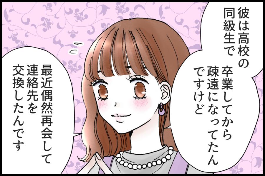 【オリジナル連載漫画】シェリーリリー「恋をしたらスイーツを食べに」vol.2