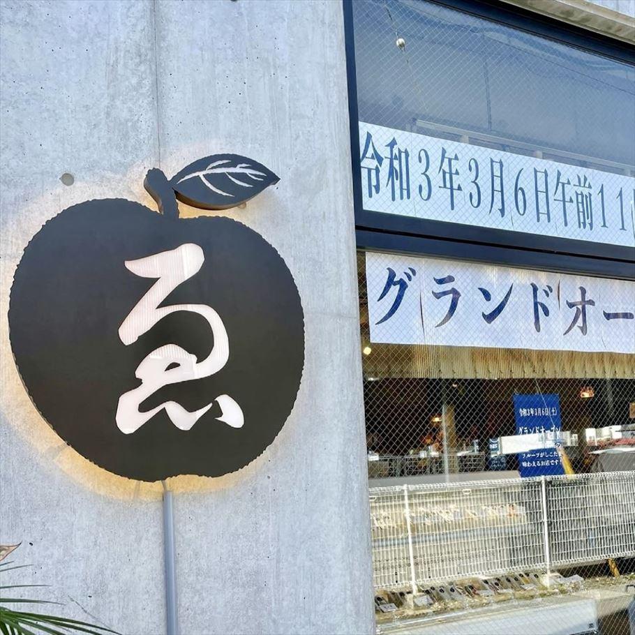 『旬彩果匠 ゑびす堂』長野初のフルーツサンド専門店