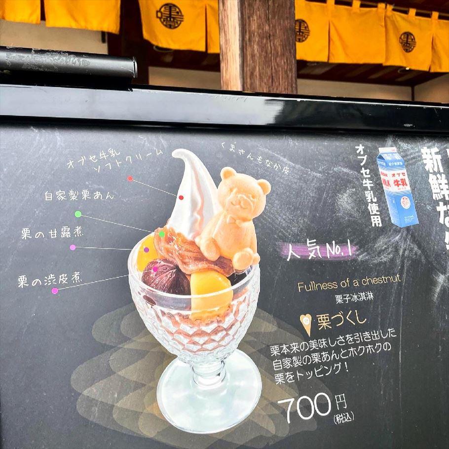 長野県の栗の町、小布施町で見つけた!「栗庵 風味堂」の上から下まで栗づくしパフェ