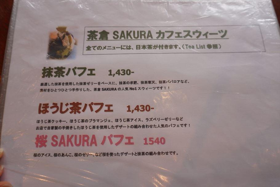 横浜元町の日本茶専門店でいただく本格抹茶、ほうじ茶パフェ「茶倉SAKURA」