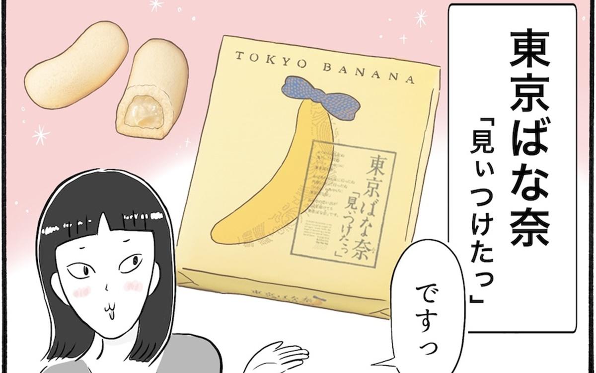 【日雇いまきこのごほうびプチプラスイーツ記】vol.4「東京ばな奈 見ぃつけたっ」は実はものすごくエモい