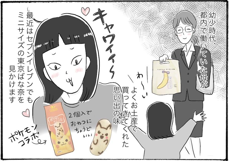 【日雇いまきこのごほうびプチプラスイーツ記】vol.4「東京ばな奈 見ぃつけたっ」は実はものすごくエモい!