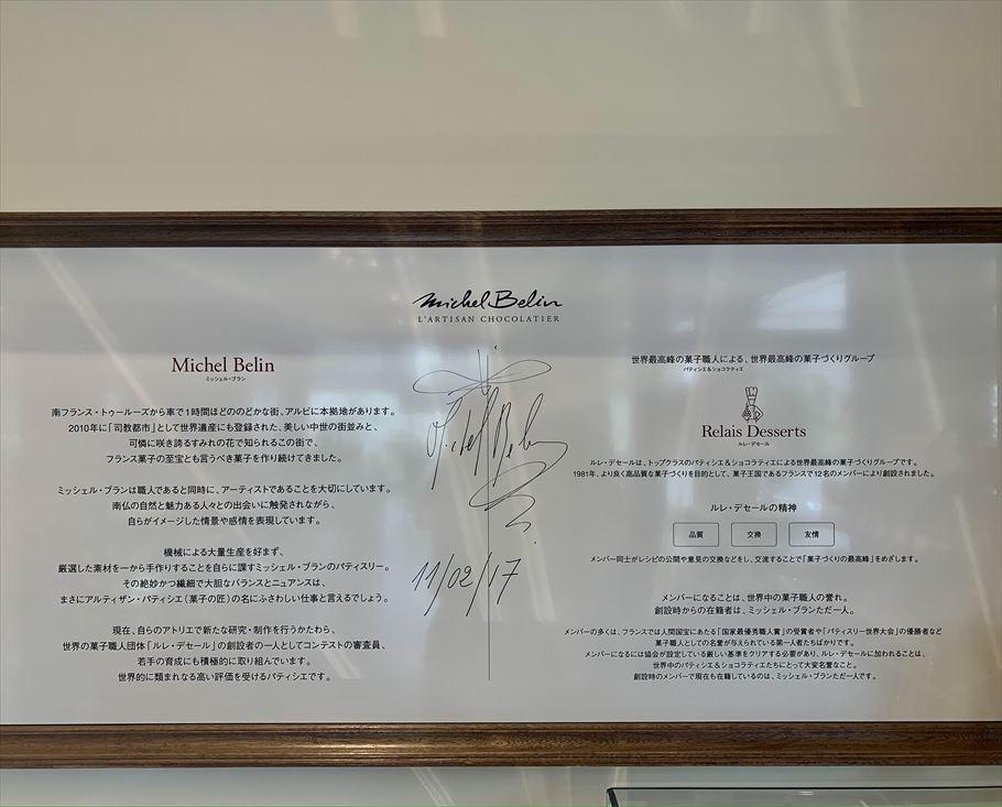 『ラトリエ・ドゥ・ミッシェルブラン』タイトル世界の菓子職人団体ルデセール創始者/アーティストミッシェル・ブラン氏が手掛ける名古屋市西区