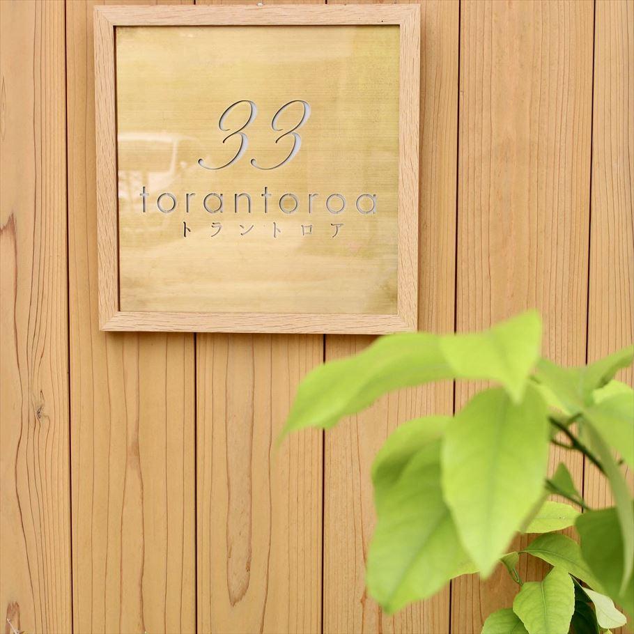 「torantoroa 33」お取り寄せも可能!素材にこだわったオーガニックジェラート
