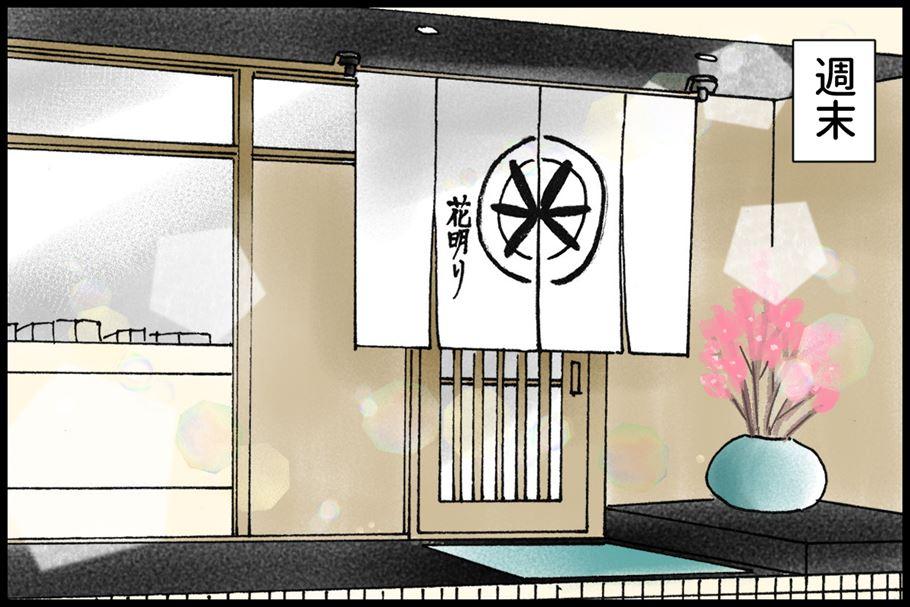 【オリジナル漫画】シェリーリリー「恋をしたらスイーツを食べに」vol.6ついに気になるカレのお店へ!カレの反応は⁉