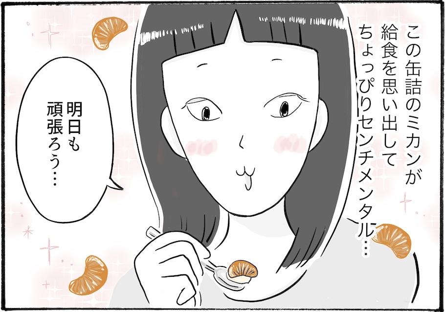 【日雇いまきこのごほうびプチプラスイーツ記】vol.6罪悪感なく甘い物を食べたい日に最適な一品がセブンイレブンにあった!