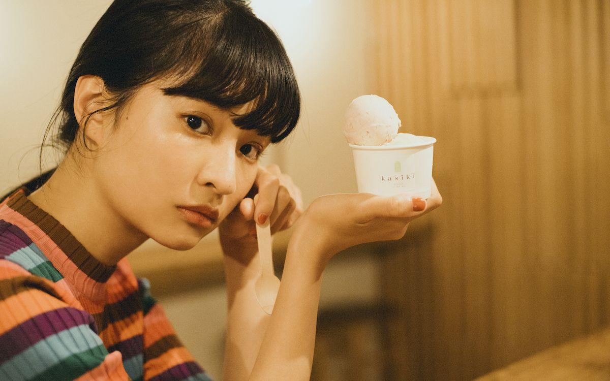 月に2,3回しか開かないアイス屋さん。モデル・名和風歌さんが一度は食べたかった「kasiki」、ハーブやスパイス香るアイス。連載「#ふうかとアイス」