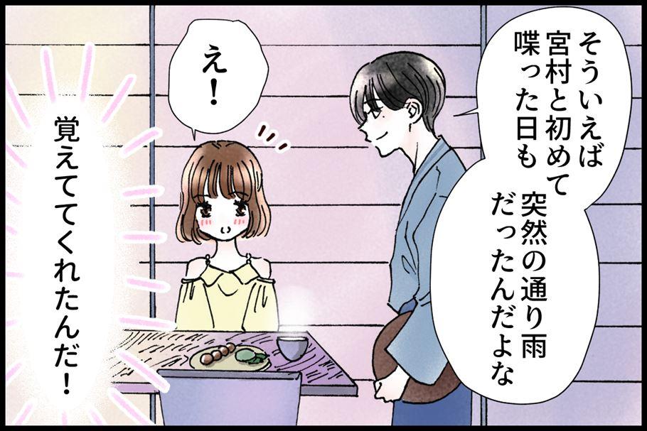 【シェリーリリー連載】vol.8「恋をしたらスイーツを食べに」カレもあの日の雨を覚えていた⁉