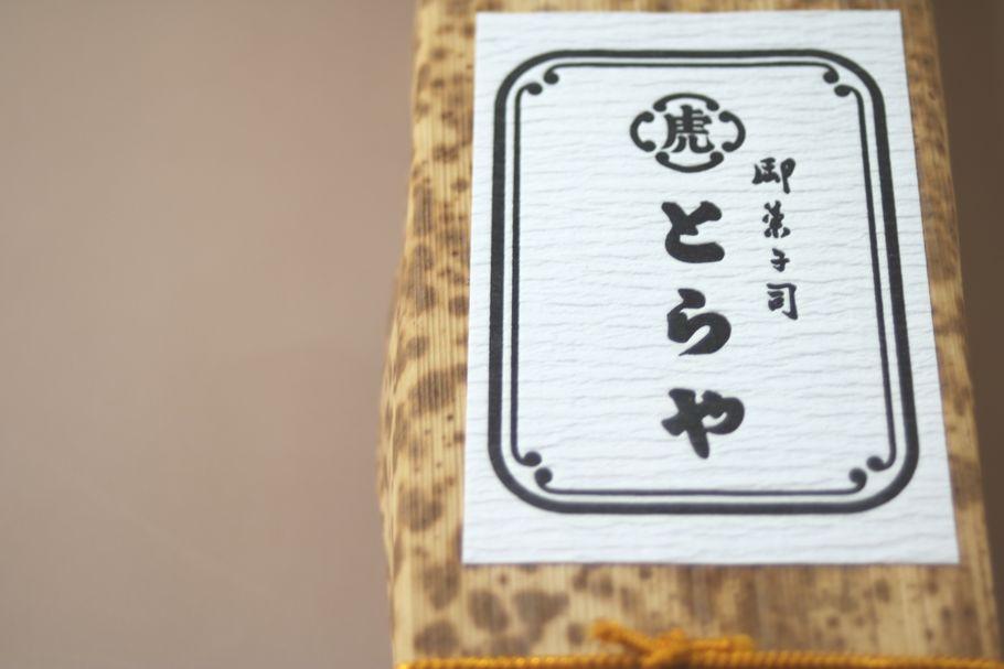 知ってた? 赤坂店でしか買えない、「とらや」の黄と黒の虎斑模様の羊羹