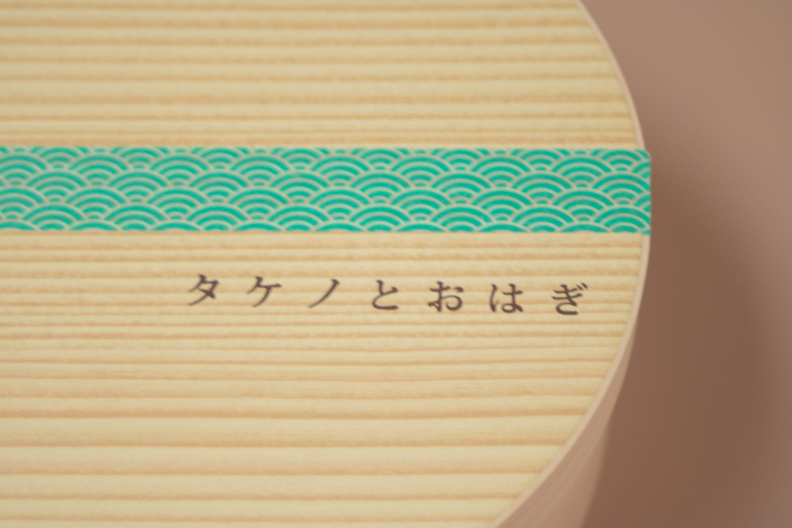 美しすぎる、魔法のおはぎ、「タケノとおはぎ」の世界。予約は? 買い方は?(桜新町)