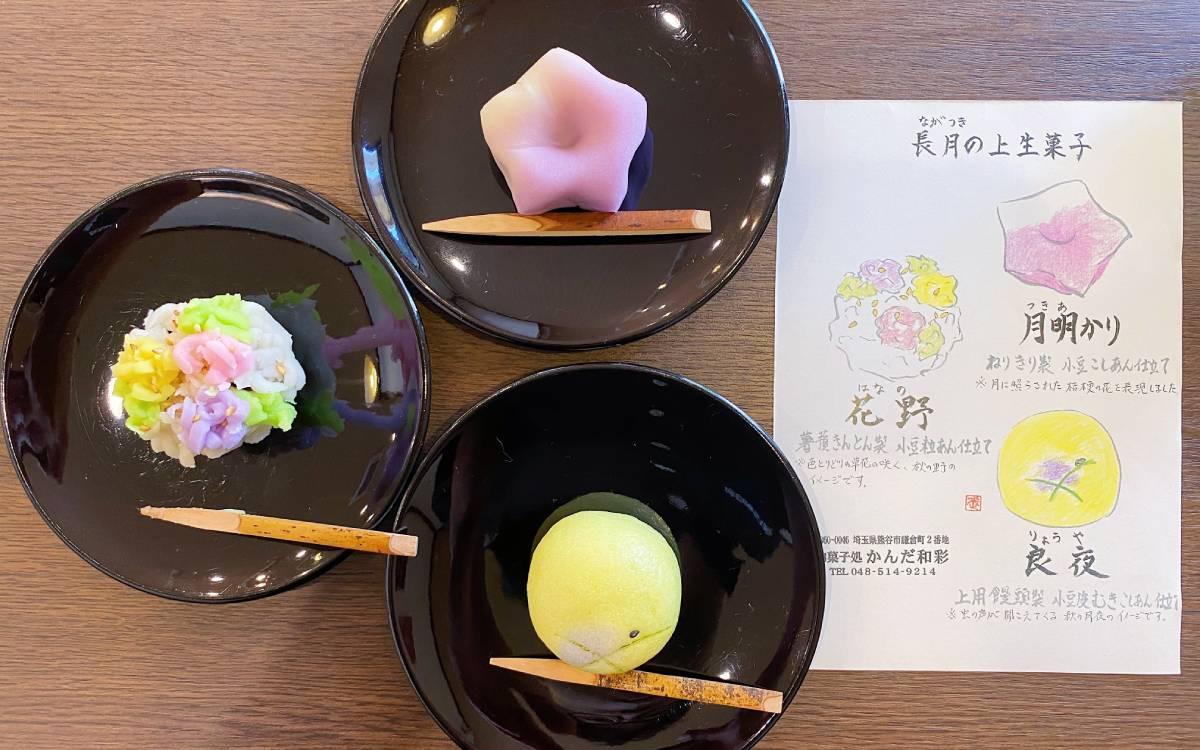 """和菓子が好きじゃない人にこそ食べて欲しい!埼玉にある""""かんだ和彩""""の色鮮やかで美しい上生菓子。(埼玉県熊谷市)"""