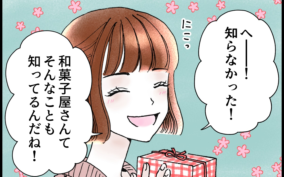 【シェリーリリー連載】vol.10恋愛運アップに効く和菓子って?「恋をしたらスイーツを食べに」