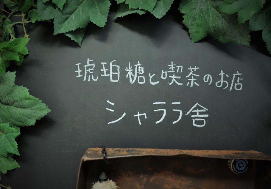 アンティークな空間と、琥珀糖とソーダと。「シャララ舎」(笹塚)~琥珀糖ものがたり~(前編)
