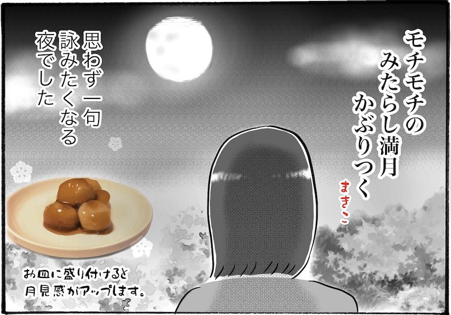 【日雇いまきこのプチプラスイーツ記】vol.11秋が来たら食べたくなるあのもっちりスイーツとは?