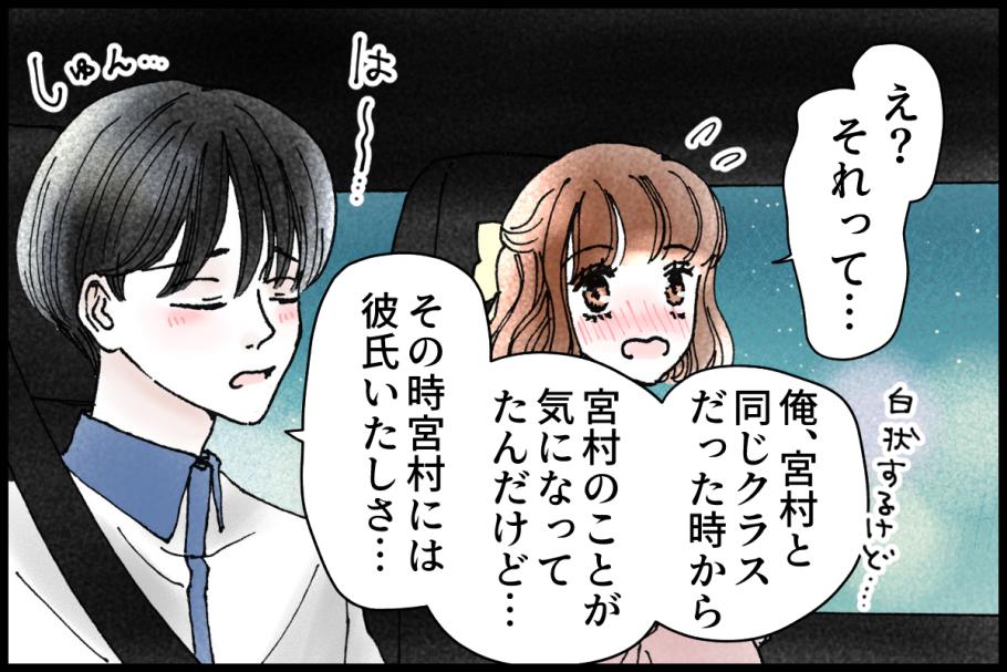 【シェリーリリー連載】vol.11いちご大福に秘められたカレの思いとは?